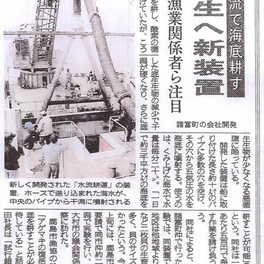 有明海再生へ新装置 西日本新聞