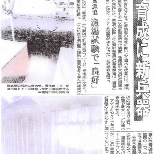 貝類育成に新兵器 佐賀新聞